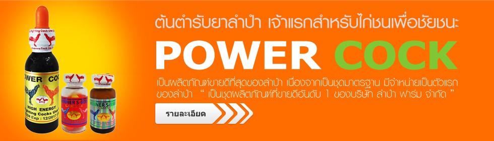 POWER COCK