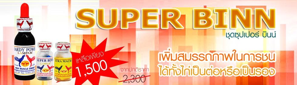 SUPER BINN