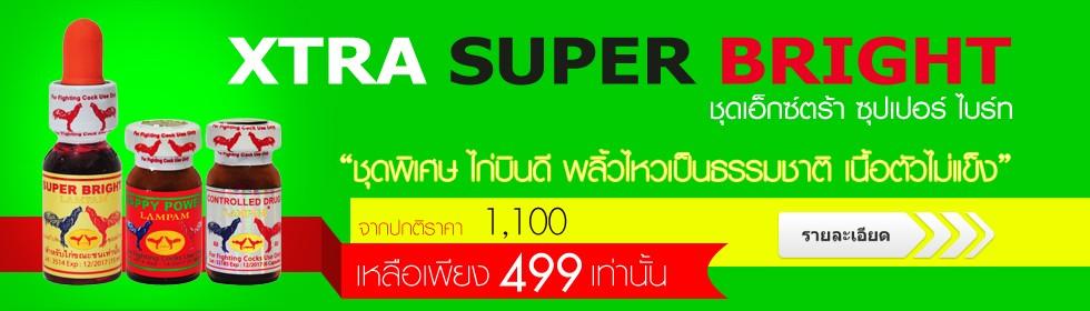 XTRA SUPER BRIGHT